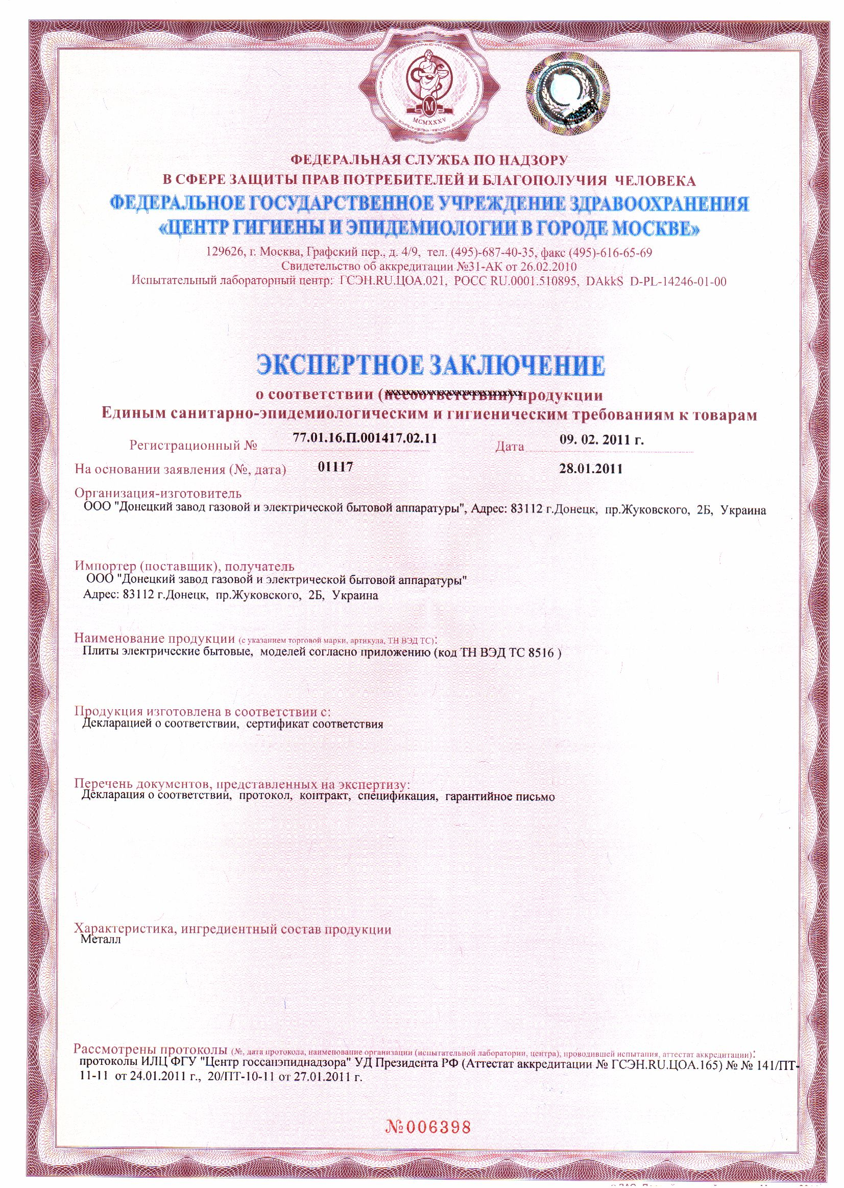 Россертификация рф сертификация деревянных дверей в украине